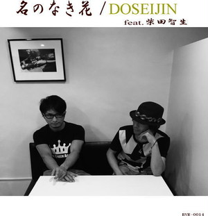 DOSEIJIN feat.柴田智生 『名のなき花』(BVR-0014)