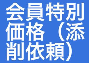 小論文添削依頼(オンラインメンバー特別価格)