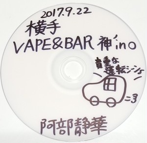【DVD★阿部静華】 2017.9.22 横手 VAPE&BAR 神'ino