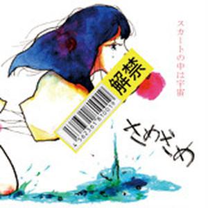 【旧譜キャンペーン中!!】インディーズアルバム「スカートの中は宇宙」