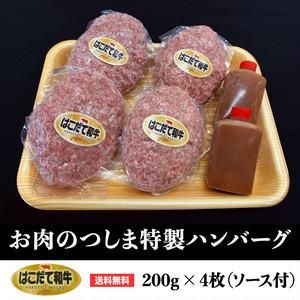 送料無料 お肉のつしま特製ハンバーグ  200g × 4枚(ソース付)