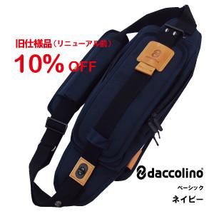 daccolino:ネイビー★リニューアル前商品