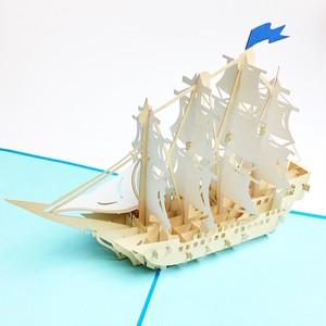帆船 (リニューアル版)
