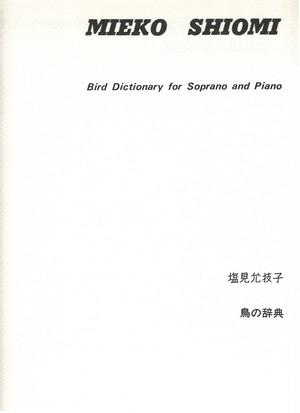 S10i98 Bird Dictionary for Soprano and Piano(Soprano,Piano/M. SHIOMI /Full Score)