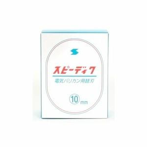 スピーディック SP-3 替刃 【10mm】