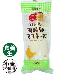 平飼い鶏の有精卵マヨネーズ 290g 【ムソー】