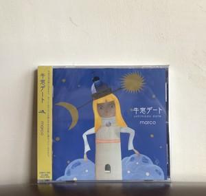 牛窓デート/marco(CD)