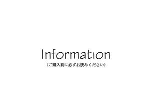 -Information- ご購入前に必ずお読みください