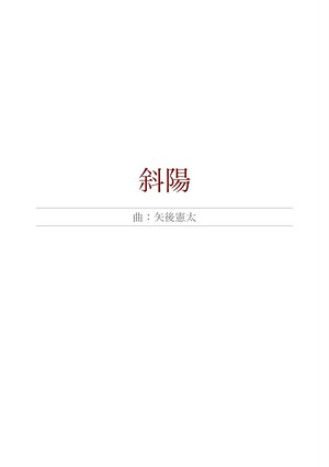 TAB「斜陽」Kenta Yago