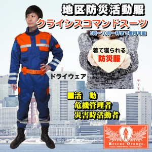 オーダーメイド「クライシスコマンドスーツ」XS~XL | 防災服・災害服・活動服の民間防災ショップ
