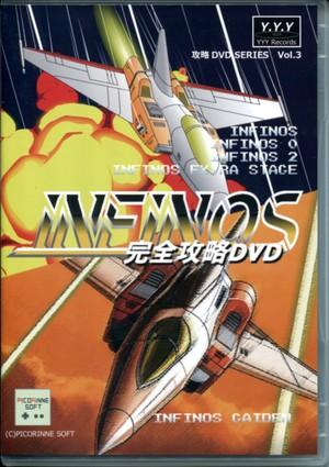 『INFINOS』 完全攻略DVD