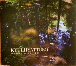 【星衛・Vc. 和笛,獅子舞】CD KYULHYATTORO (フリージャズ)
