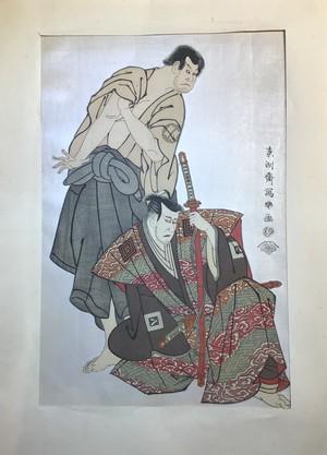 Sharaku 写楽 復刻木版 三世坂田半五郎の子育観音坊と三世市川八百蔵の不破伴左衛門