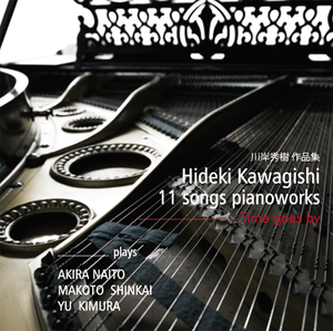 川岸秀樹作品集 Hideki Kawagishi 11 songs pianoworks〜Time goes by