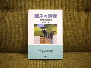 親子の時間 庄野潤三小説撰集【新本】