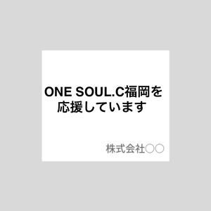 ワンソウル福岡応援バナー ミディアムサイズ300×250