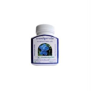 【送料無料!!】 Thanyaporn Herbs ツンベルギア・ラウリフォリア/rang jued cpsule 100錠