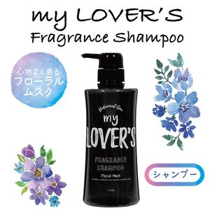 【シャンプー】my・LOVER'S ボタニカルフレグランス フローラルムスクの香り