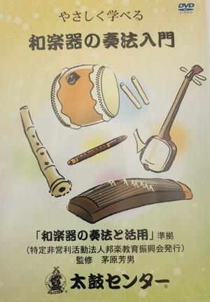 DVDC01i99 やさしく学べる和楽器の奏法入門(茅原芳男/DVD)