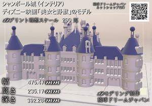 インテリア「シャンボール城」3Dプリント用データ
