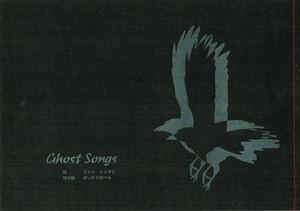 Ghost Songs ゴーストソング