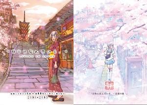 イラスト集「日本に住んでいる。」【ポストカードおまけつき!】