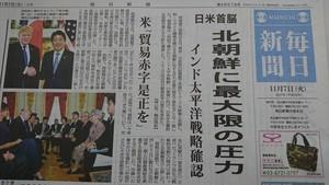 毎日新聞朝刊