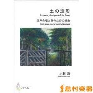 K0308 土の造形(混声合唱,小鼓/小林 新/楽譜)