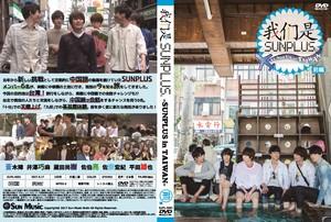 「我们是SUNPLUS。-SUNPLUS in TAIWAN-」DVD