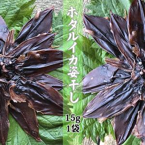 【ホタルイカ姿干 】15g/1袋【 送料無料】メール便
