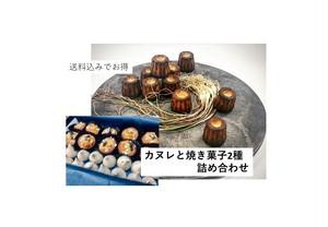 カヌレと焼菓子2種詰め合わせ【送料込】