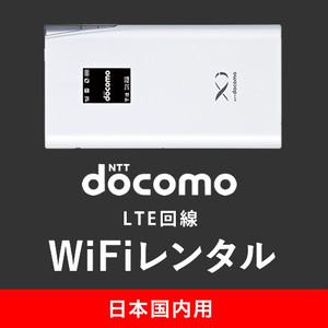 日本国内用 モバイルWiFiレンタル 6日用 / LTE回線 使い放題