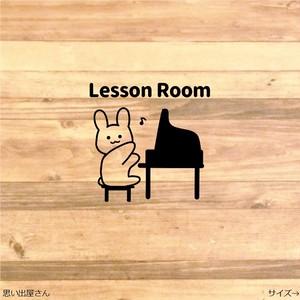 職場やご自宅にも!ウサギさんでピアノレッスンルームステッカーシール