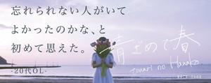 ライブ投げ銭 ¥5000 (お礼:非売品ポップ&ポストカード)