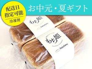 【お中元】もち姫食パン(2本入:4斤)【配送日指定可】(「お中元のし」または「夏ギフトペーパー」付き)