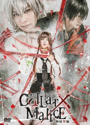 舞台『Collar×Malice -岡崎契編‐』公演DVD
