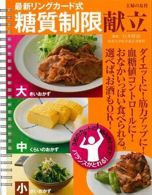 糖質制限献立 最新リングカード式 本 ブック 料理 レシピ