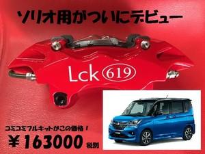 Lck619 スペシャルブレーキキットfor ソリオ&ソリオハイブリッド(現行車)