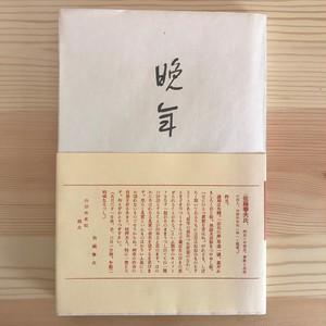 晩年(名著復刻全集) / 太宰治(著)