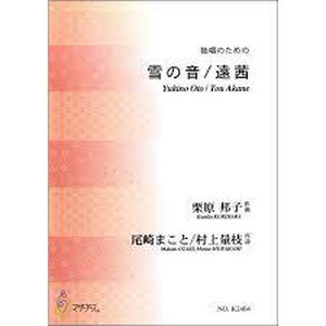 K2404 Yukino Oto / Tou Akane (K. KURIHARA /Full Score)