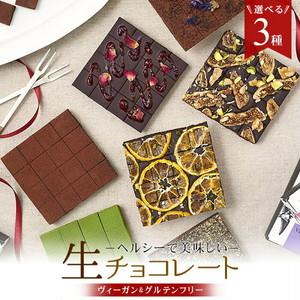 【お好きな3種(3箱)】ビーガン生チョコレート ※乳製品、乳化剤、白砂糖不使用 ヴィーガン&グルテンフリー