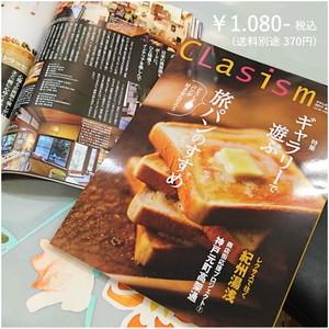 CLasism Vol.8 2017年冬号 雑誌 – 2017/11/15発売|クラシズム