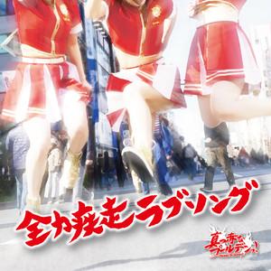 ファーストシングル「全力疾走ラブソング/生まれてきてよかった!」