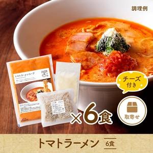 【お取り寄せラーメン/チーズ付き】トマトラーメン 6食セット