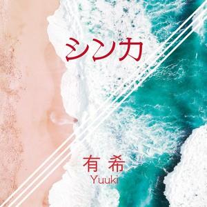 【CD】シンカ / 有希