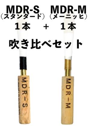 MDR-S&M吹き比べセット各1本(スタンダード&メーニッヒ各1本)
