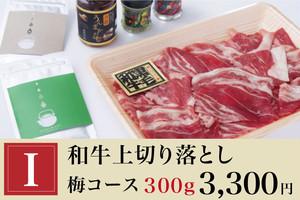 【梅コース】お茶鍋セット 黒毛和牛切り落とし 300g