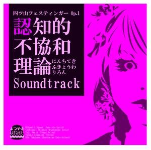 四ツ山フェスティンガー Op.1 認知的不協和理論 Soundtrack