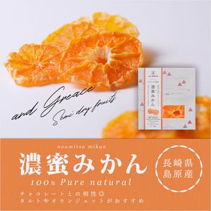 【島原旬果】セミドライフルーツ 濃蜜みかん