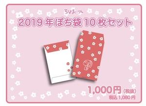 """ポチ袋 """"2019年 亥年""""・10枚セット※数量限定"""